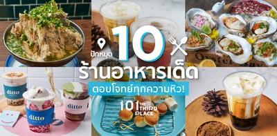 10 ร้านอาหารเด็ด ตอบโจทย์ทุกความหิว! ที่ 101 The Third Place