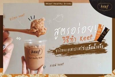 เอสเปรสโซ่ชาไทยเกล็ดน้ำแข็ง