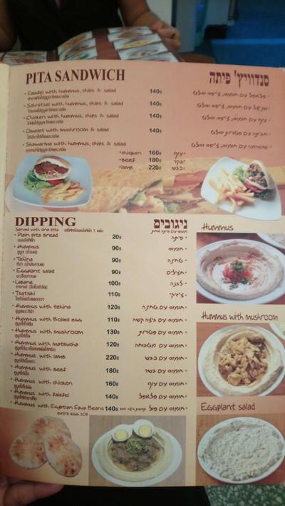 ร้านอาหาร Shoshana Restaurant