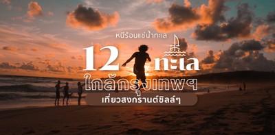 เที่ยวสงกรานต์สุดชิลล์! 12 ทะเลใกล้กรุงเทพฯ หนีร้อนแช่น้ำทะเล