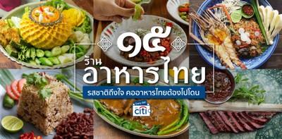 15 ร้านอาหารไทย รสชาติถึงใจ คออาหารไทยต้องไปโดน!