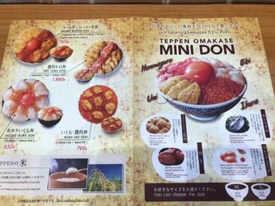 ป้ายราคาหรือสมุดเมนู ที่ ร้านอาหาร Teppen Donki Mall