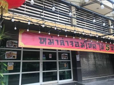 ร้านอาหาร หม่าล่าจอมโหด