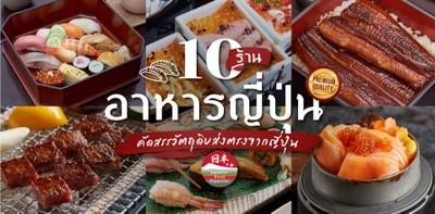 10 ร้านอาหารญี่ปุ่นระดับพรีเมียม คัดสรรวัตถุดิบส่งตรงจากญี่ปุ่น