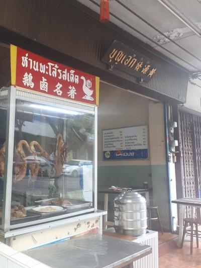 หน้าร้าน ที่ ร้านอาหาร บุญเอก ห่านพะโล้รสเด็ด