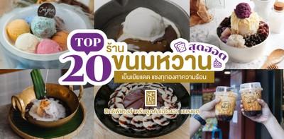 TOP 20 ร้านขนมหวานสุดฮอต เย็นเย้ยแดด แซงทุกองศาความร้อน