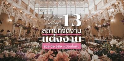 รวม 13 สถานที่จัดงานแต่งงาน สวย ปัง อลังฯ เหมือนในฝัน