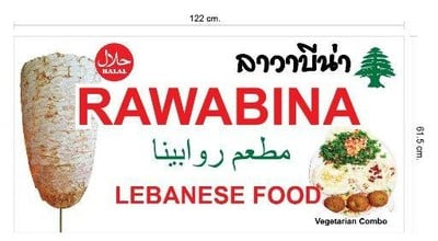 Rawabina Lebanese Restaurant Soi Sukhumvit 23