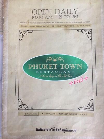Phuket Town (ภูเก็ตทาวน์) Singha Complex