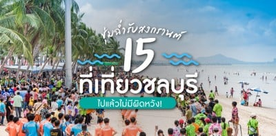 15 ที่เที่ยวสงกรานต์ ชลบุรี ไปแล้วไม่มีผิดหวัง