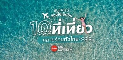 ไม่ไปถือว่าพลาด! 10 ที่เที่ยวคลายร้อนทั่วไทย ซัมเมอร์นี้ต้องไปเช็คอิน!