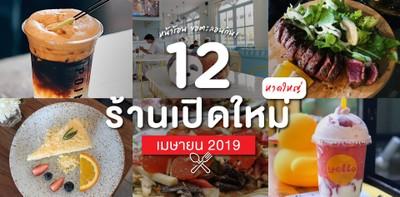12 ร้านเปิดใหม่หาดใหญ่ เมษายน 2019 คลายร้อนด้วยของกิน ฟินทั้งเดือน