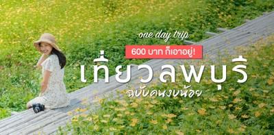 600 บาทก็เอาอยู่! นั่งรถไฟเที่ยวลพบุรี กินเที่ยวเพลิน ถ่ายรูปงาม!