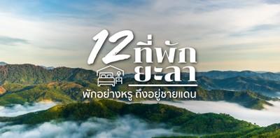 12 ที่พักยะลา พักอย่างหรู ถึงอยู่ชายแดน