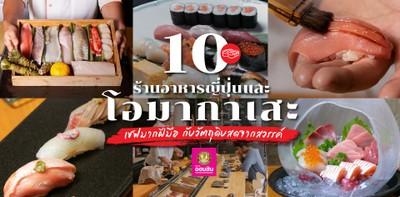 10 ร้านอาหารญี่ปุ่นและโอมากาเสะ เชฟมากฝีมือ กับวัตถุดิบสดจากสวรรค์