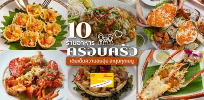 10 ร้านอาหารไทย เติมความอบอุ่นทั้งครอบครัว ละมุนทุกเมนู