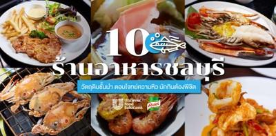 10 ร้านอาหารชลบุรี วัตถุดิบชั้นนำ ตอบโจทย์ความหิว นักกินต้องพิชิต