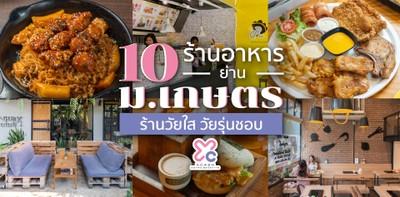 10 ร้านอาหารโซน ม.เกษตรสุดคุ้ม ร้านวัยใส วัยรุ่นชอบ
