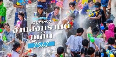 รวมที่เที่ยวงานสงกรานต์ภูเก็ต ชุ่มฉ่ำต้อนรับปีใหม่ไทย 2562