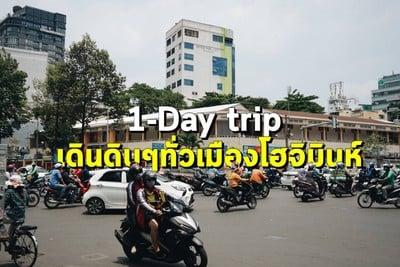 1-day trip เดินดิบๆทั่วเมืองโฮจิมินห์