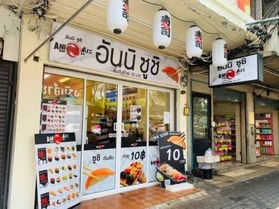 ANI Sushi ดาวคะนอง