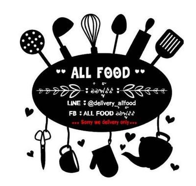 ALL FOOD อาหารจานด่วน