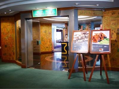หน้าร้าน ที่ ร้านอาหาร Yok Chinese Restaurant โรงแรม The Emerald