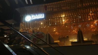 หน้าร้าน ที่ ร้านอาหาร DAIKI RQ 49