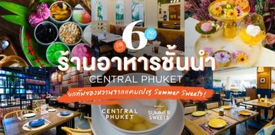 6 ร้านอาหารชั้นนำใน Central Phuket ยกทัพของหวานจากแคมเปญ Summer Sweets