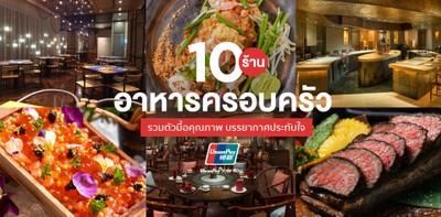 10 ร้านอาหารครอบครัว รวมตัวมื้อคุณภาพ บรรยากาศประทับใจ