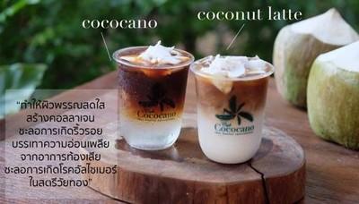 Cafe Cococano ซอย เอกชัย 30