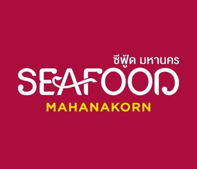 Seafood Mahanakorn Centralworld (ซีฟู้ด มหานคร เซ็นทรัลเวิลด์)