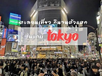 ทริปตะลอนเที่ยว กินจนตัวแตกในโตเกียว-นิกโก้-นากาโน่