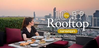 10 ร้าน Rooftop กลางกรุงฯ วิวสวยตราตรึง รสชาติอาหารประทับใจ!