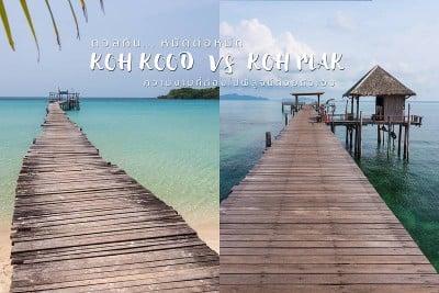 ดวลกันหมัดต่อหมัด Koh Kood vs Koh Mak