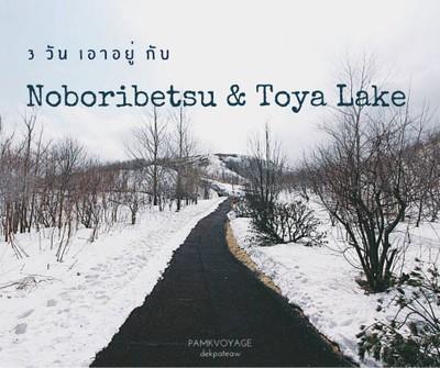 3 วัน เอาอยู่ กับ Noboribetsu &Toya lake