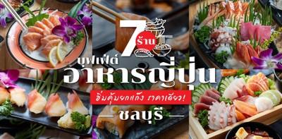 7 ร้านบุฟเฟ่ต์อาหารญี่ปุ่น ชลบุรี อิ่มคุ้มยกแก๊ง ราคาเดียว!