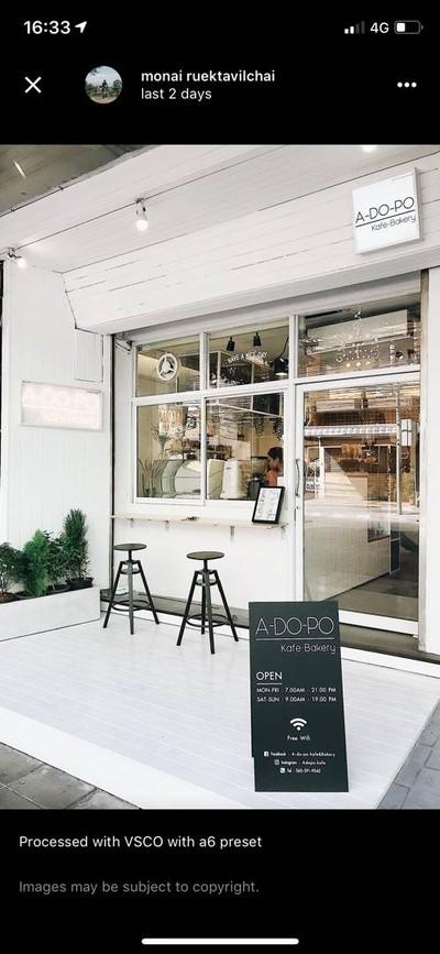 Adopo kafe bakery
