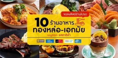 ลิสต์ร้านโปรด 10 ร้านอาหารทองหล่อ-เอกมัย เมนูฮอต รสชาติล้ำ!