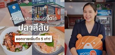 """ยอดขายเพิ่ม 5 เท่า! ด้วย Wongnai Delivery กับร้านเดลิเวอรี่ """"ปลาสีส้ม"""""""