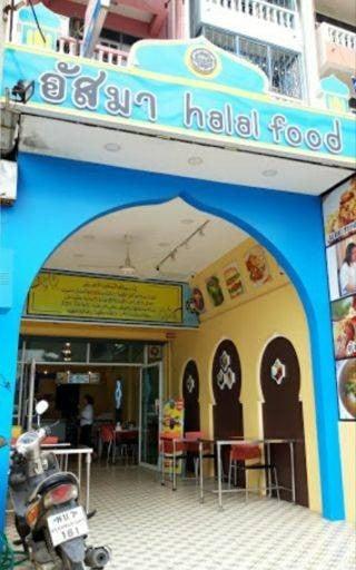 อัสมา halal food