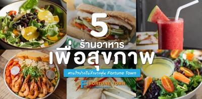5 ร้านอาหารเพื่อสุขภาพใน Fortune Town ตามใจปากไม่ลำบากหุ่น
