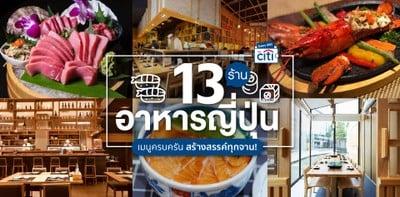 13 ร้านอาหารญี่ปุ่น ทุกเมนูครบครัน จัดมาสร้างสรรค์ทุกจาน!