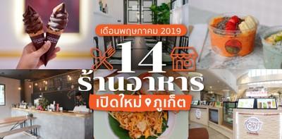14 ร้านอาหารเปิดใหม่ ภูเก็ต ในเดือนพฤษภาคม 2019