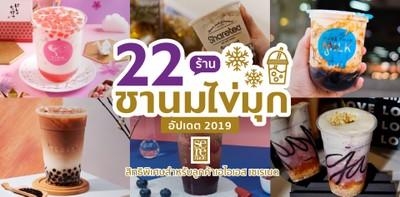 22 ร้านชานมไข่มุกอัปเดต 2019 ต้องไปจัดให้โลกรู้