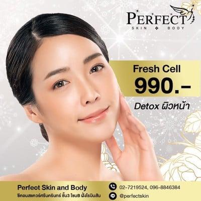 Fresh cell หน้าใส ชุ่มชื่น - ดีท็อกซ์ผิวหน้าให้ใสขึ้น - ผิวหน้าฉ่ำวาว