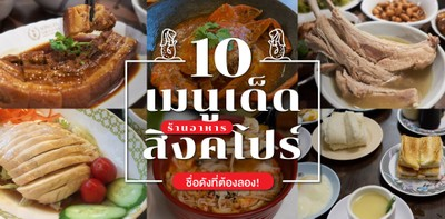 10 เมนูเด็ดจากร้านอาหารสิงคโปร์ชื่อดังที่ต้องลอง!