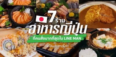 7 ร้านอาหารญี่ปุ่นที่คนสั่งมากที่สุดใน LINE MAN พร้อมส่งตรงถึงที่!