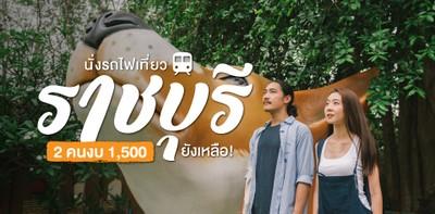 งบน้อยก็เอาอยู่! นั่งรถไฟเที่ยวราชบุรี 2 คน ในงบ 1,500 บาท ยังเหลือ!