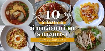 10 ร้านอาหารย่านเลียบด่วน-รามอินทรา เสิร์ฟเมนูเด็ดชวนหิว!
